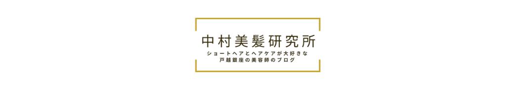 中村美髪研究所